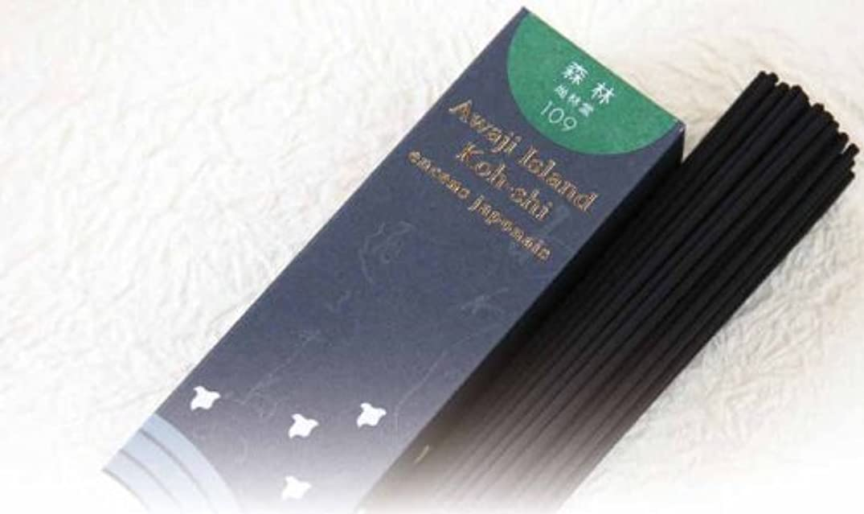 行方不明毛皮エッセイ「あわじ島の香司」 日本の香りシリーズ 【109】 ●森林●