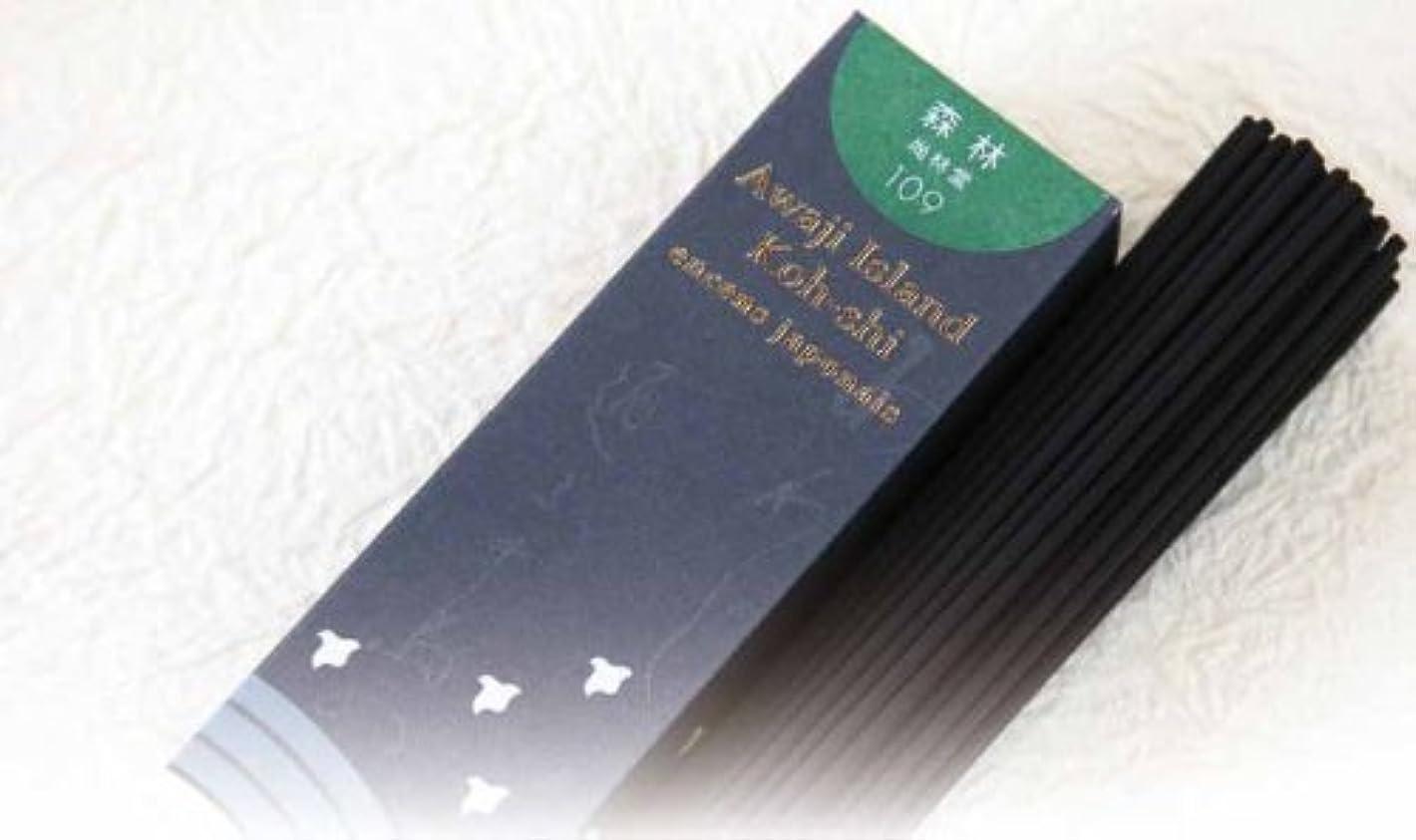 相対的補足動機「あわじ島の香司」 日本の香りシリーズ 【109】 ●森林●