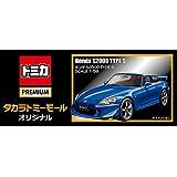 [ タカラトミー ] トミカ プレミアム HONDA S2000 TYPE S タカラトミーモール オリジナル 限定品