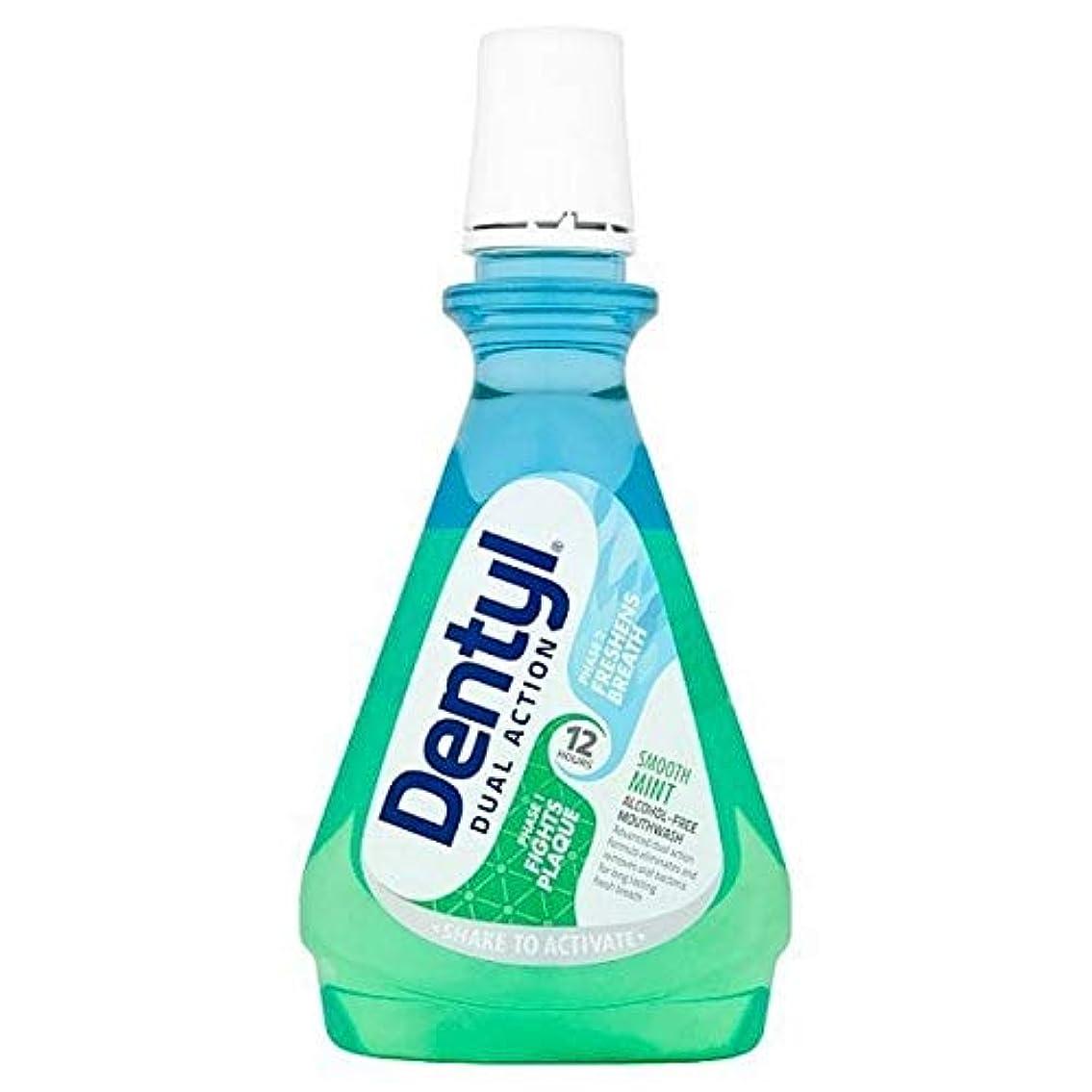 踏みつけ鈍い家禽[Dentyl] DentylのPhはミントアルコールフリーのミントマウスウォッシュ500ミリリットル - Dentyl PH Mint Alcohol Free Mint Mouthwash 500ml [並行輸入品]