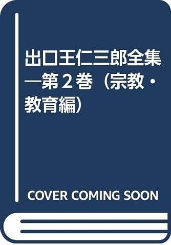 出口王仁三郎全集―第2巻(宗教・教育編)