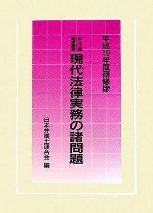 現代法律実務の諸問題 [平成19年度研修版] (日弁連研修叢書)