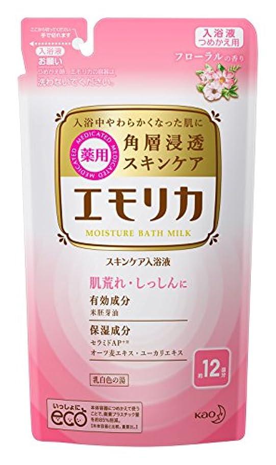 夫婦ロープ飲料エモリカ 薬用スキンケア入浴液 フローラルの香り つめかえ用 360ml 液体 入浴剤 (赤ちゃんにも使えます)