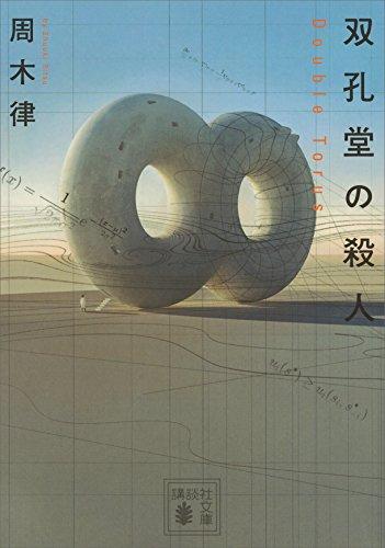 双孔堂の殺人 ~Double Torus~ 数学者十和田只人 (講談社文庫)の詳細を見る