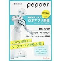 Pepper最新事例に学ぶロボアプリ開発 ~介護分野での活用に学ぶ効果的な対人コミュニケーション実践編~