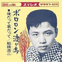 ボロロン渡り鳥 (MEG-CD)