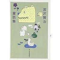 宮沢賢治童話集 (ハルキ文庫)