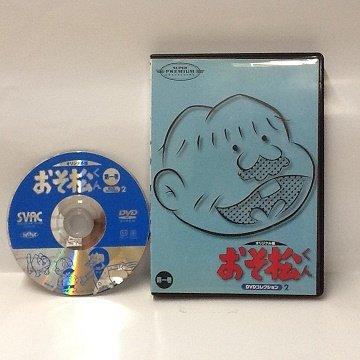 おそ松くん オリジナル版 DVDコレクション2 第一巻