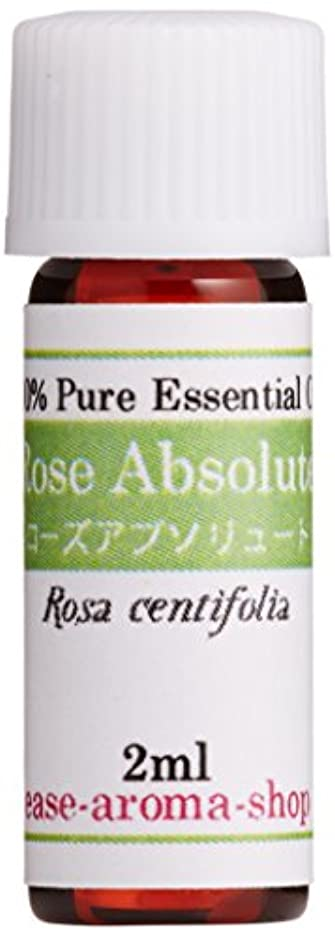 滴下唇油ease アロマオイル エッセンシャルオイル ローズアブソリュート 2ml AEAJ認定精油