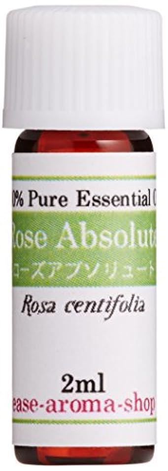 単調な熟したうまくやる()ease アロマオイル エッセンシャルオイル ローズアブソリュート 2ml AEAJ認定精油