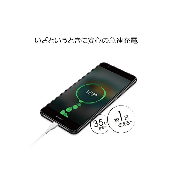Huawei 5.2型 P10 lite SI...の紹介画像6