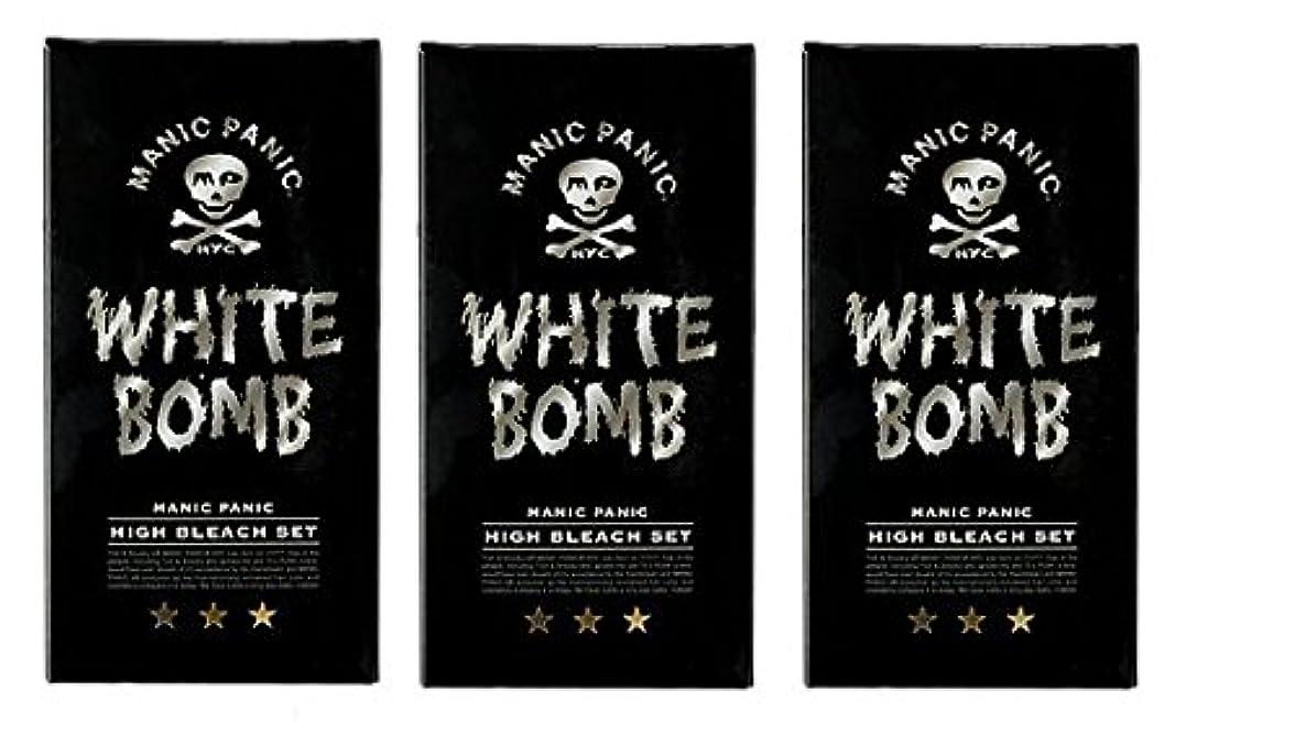 ブラウンパラメータバケット【3個セット】マニックパニック ホワイトボム ハイブリーチセット (ブリーチパウダー30g+オキシ6%90ml)(医薬部外品)