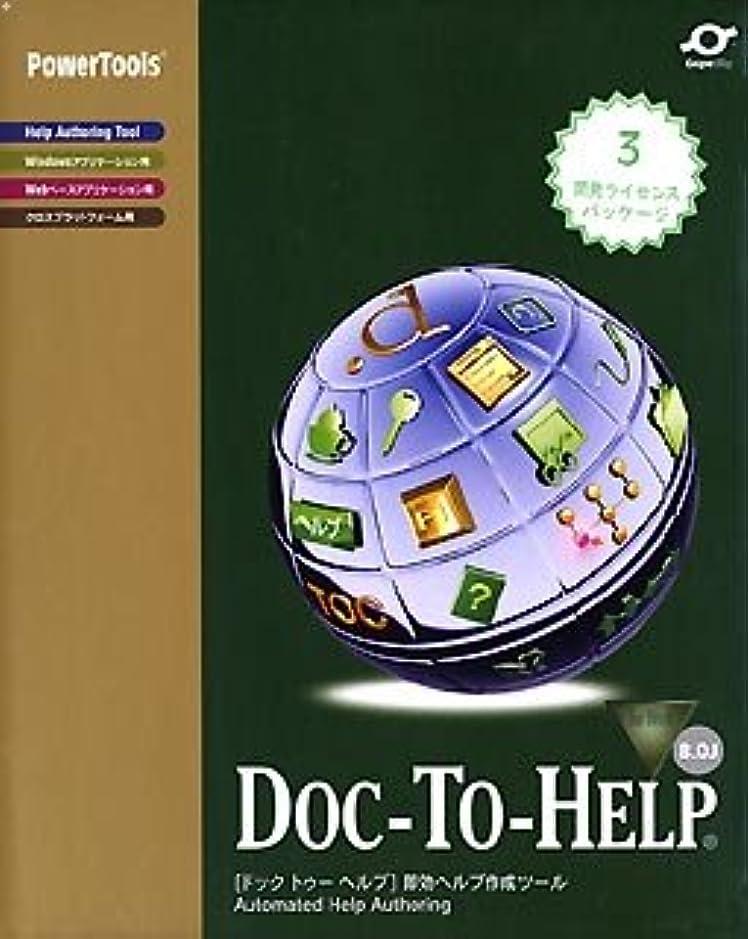 報復閲覧する明らかにDoc-To-Help 8.0J for Word 3開発ライセンスパッケージ