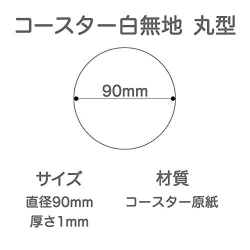 白無地 丸型 紙コースター 1mm 100枚
