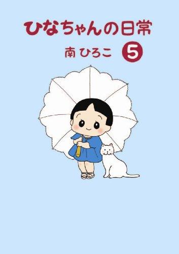 ひなちゃんの日常5(産経コミック)の詳細を見る