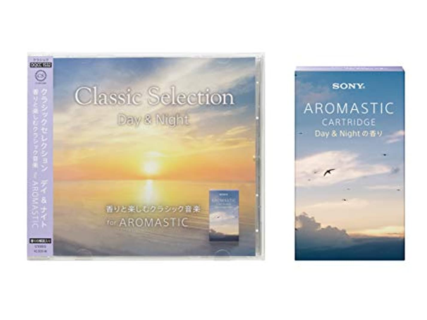 職業寝室ファイターAROMASTIC Day&Nightの香り CDセット