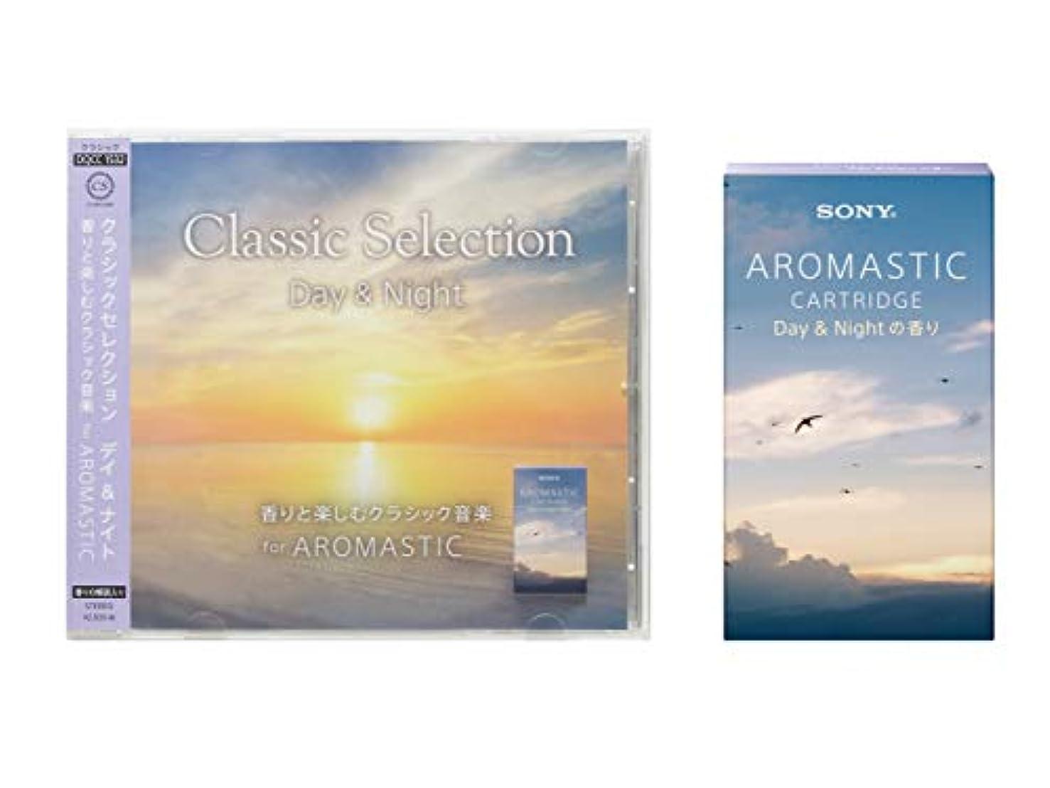 神秘的な絵適切にAROMASTIC Day&Nightの香り CDセット