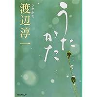 うたかた (集英社文庫)