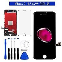 Saison iPhone7 ブラック 交換修理用 タッチパネル フロントパネル 液晶パネル LCD フロントガラス デジタイザ 4.7インチ ガラス修理 【強化ガラスフィルム 修理工具セット付き】 (7, 黒)
