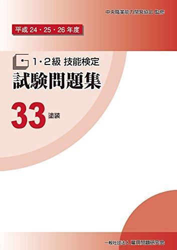 平成24・25・26年度  1・2級 技能検定試験問題集33 塗装 〔建築塗装作業][金属塗装作業][噴霧塗装作業][鋼橋塗装作業〕