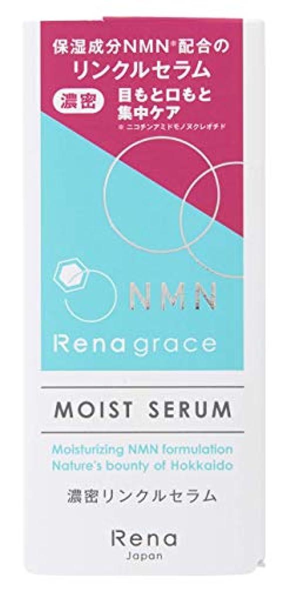 頭バター美容師【NMN配合】気になるところに レナグレイス濃密リンクルセラム