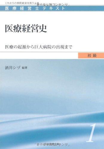 医療経営史 (医療経営士初級テキスト1) (医療経営士テキスト 初級 1)