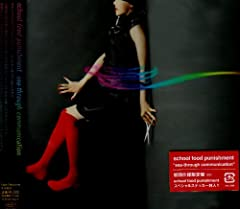 school food punishment「fiction nonfiction」のジャケット画像