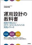 運用設計の教科書 ~現場で困らないITサービスマネジメントの実践ノウハウ