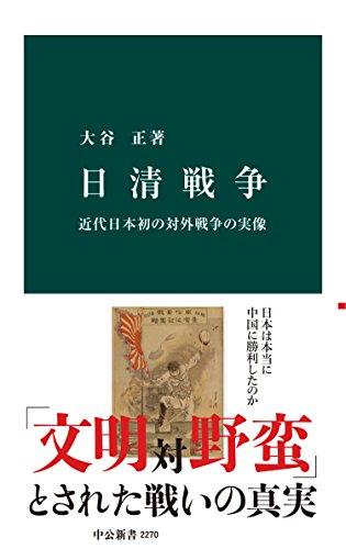 日清戦争 近代日本初の対外戦争の実像 (中公新書)