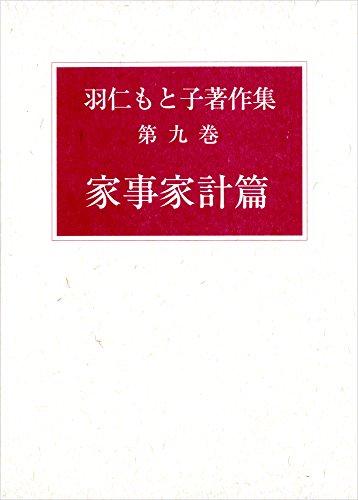 羽仁もと子著作集 9 家事家計篇