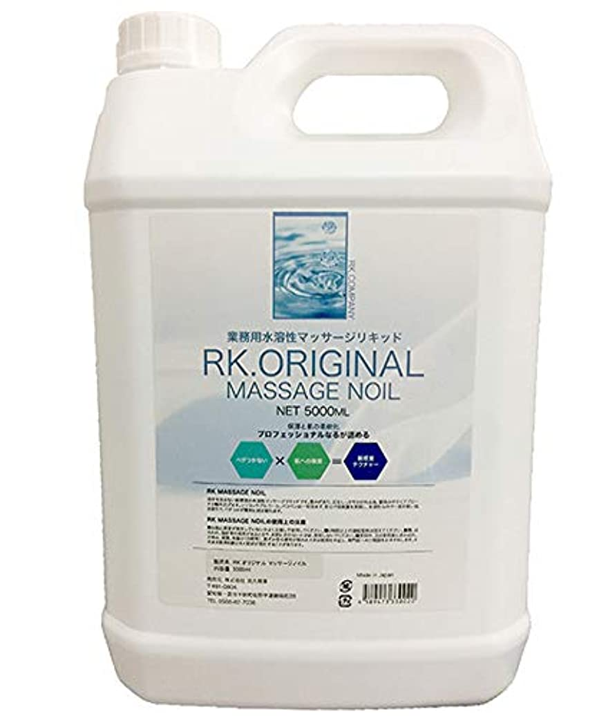 識字エンジニア接続詞RK.ORIGINAL マッサージノイル 業務用 国産 水溶性 マッサージリキッド 5000ml エステ店御用達