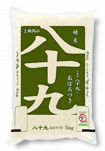 【精米】ホクレン 北海道産 八十九(おぼろづき) 5kg 平成28年産