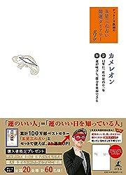 ゲッターズ飯田の「五星三心占い」開運ダイアリー2019 金のカメレオン/銀のカメレオン