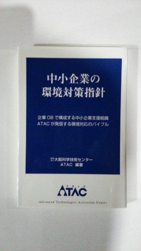 中小企業の環境対策指針―企業OBで構成する中小企業支援組織ATACが発信す
