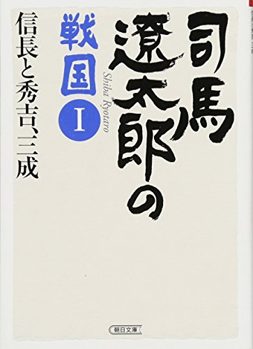司馬遼太郎の戦国Ⅰ 信長と秀吉、三成 (朝日文庫)の詳細を見る