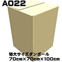 A022 特大サイズダンボール 70cmx70cmx100cm