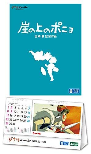 【早期購入特典あり】崖の上のポニョ(ジブリがいっぱいCOLLECTIONオリジナル卓上カレンダー付) [Blu-ray]