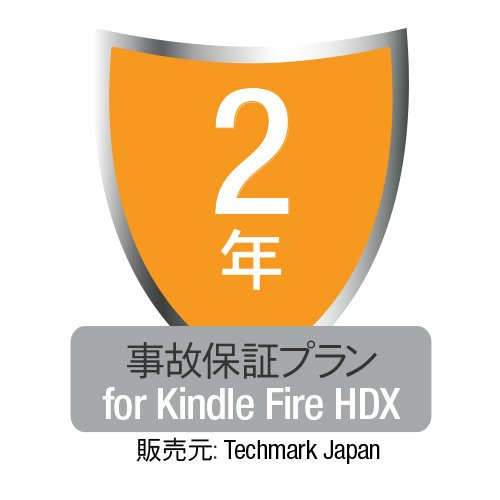 Kindle Fire HDX用事故保証プラン (2年・落下・水濡れ等の保証付き)