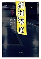 絶対零度 -未然犯罪潜入捜査-(下) (扶桑社文庫)