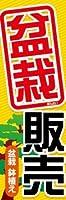 のぼり旗スタジオ のぼり旗 盆栽010 大サイズ H2700mm×W900mm
