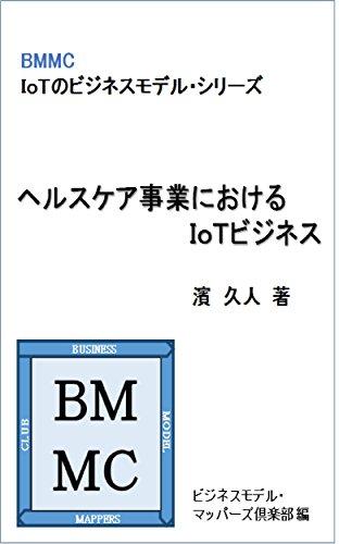 ヘルスケア事業におけるIoTビジネス IoTのビジネス・モデルシリーズ