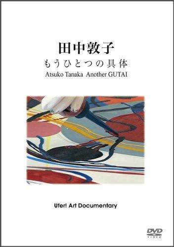 田中敦子 もうひとつの具体 [DVD]...