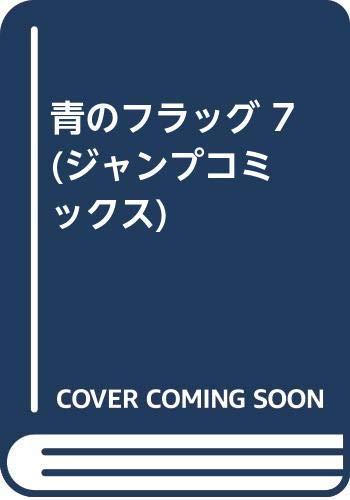 青のフラッグ 7 (ジャンプコミックス)