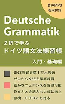 [JAT LLP]の【音声付】2択で学ぶドイツ語文法練習帳 - 入門・基礎編 (Deutsch Übungen)