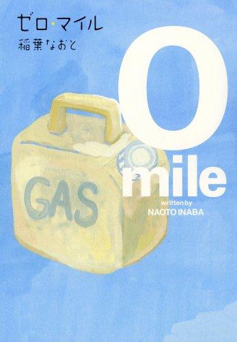 ゼロ・マイル【0 mile】の詳細を見る