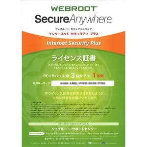 Webroot SecureAnywhere Plus 3ユーザー 1年版 [ライセンス版]】