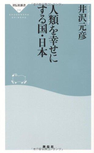 人類を幸せにする国・日本(祥伝社新書218)の詳細を見る