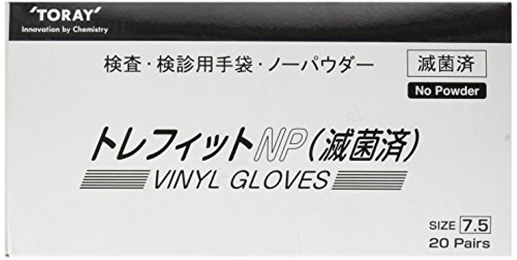 壮大なハードウェア香水東レ トレフィットNP手袋 PG5075N 20双入  /8-7310-16