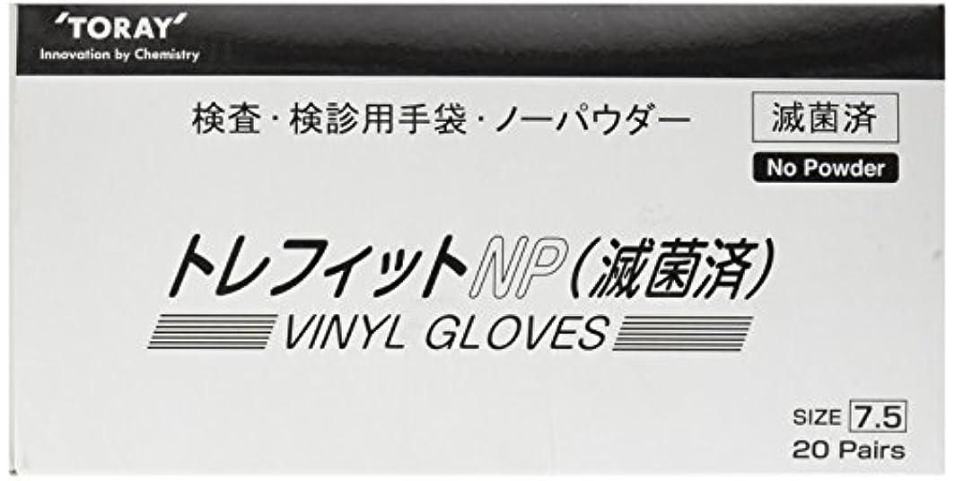 店主歯観察する東レ トレフィットNP手袋 PG5075N 20双入  /8-7310-16