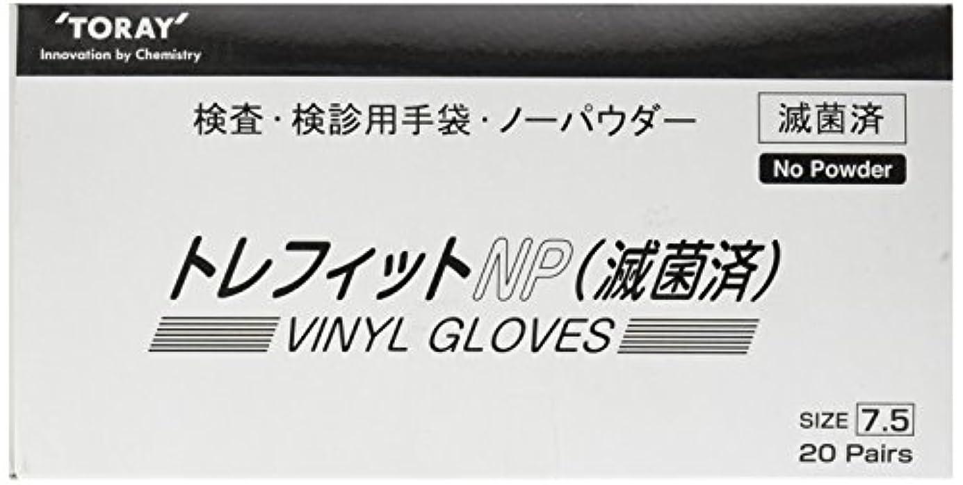 東レ トレフィットNP手袋 PG5075N 20双入  /8-7310-16
